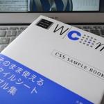 [WP] 見やすいブログを目指そう