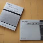[CC110] サービスマニュアル&パーツカタログ